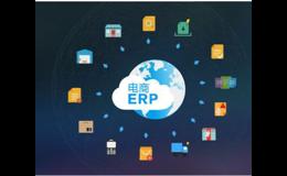 企业上ERP有什么好处