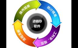 库管王是最简单的进销存软件